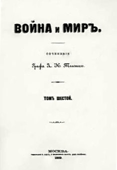 Tolstoy begins publication of War and Peace