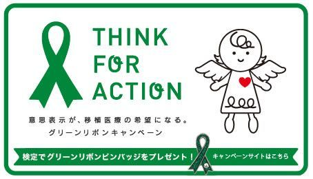 Japan's Organ Transplantation Law
